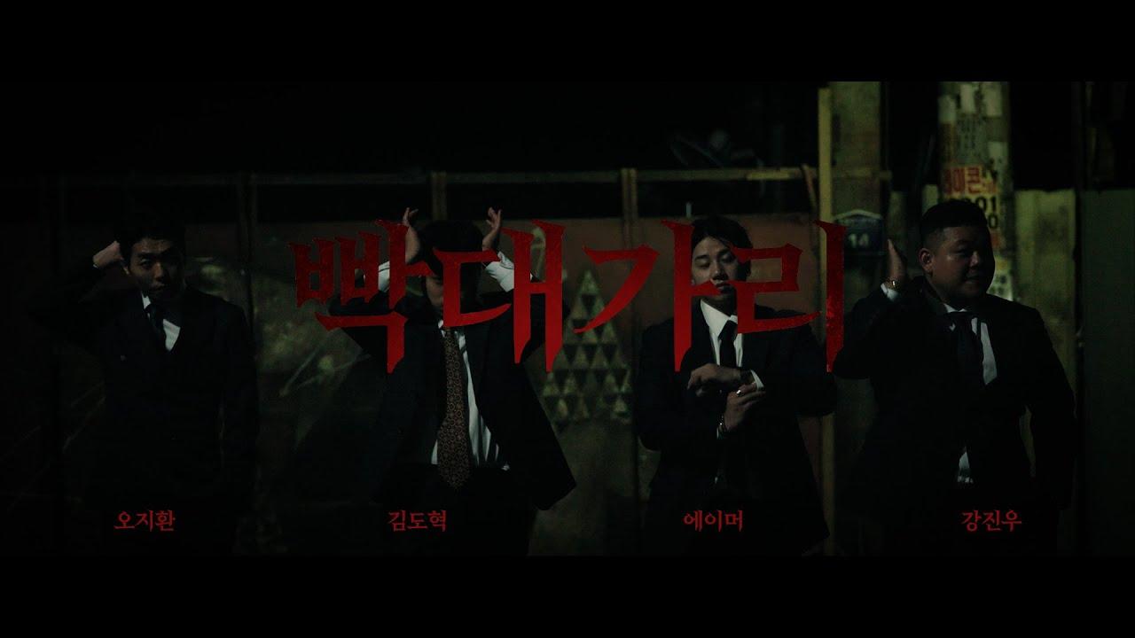[MV] Aimer (에이머) x 돌잼 - 빡대가리 (Teaser)