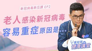 流感和新冠病毒誰嚴重?老人感染新冠病毒,容易重症的原因是....|黃瑽寧的新冠病毒麻瓜課EP2