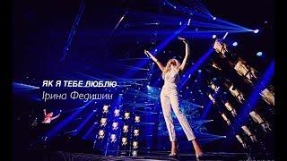 """Ірина Федишин -  Як я тебе люблю  (LIVE  сольний концерт """"Білі троянди )"""