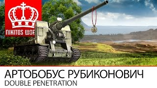 Артобобус Рубиконович | Double penetration