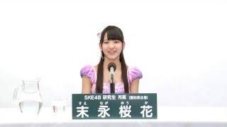 AKB48 45thシングル 選抜総選挙 アピールコメント SKE48 研究生 末永桜...