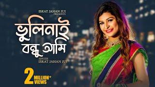 ভুলি নাই বন্ধু l Vuli Nai Bondhu l Israt Jahan Jui l Bangla Song 2020 l Bengali Folk Song