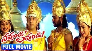 Navvandi Lavvandi Telugu Full Movie | Kamal Haasan | Soundarya | Kaathala Kaathala Tamil Movie