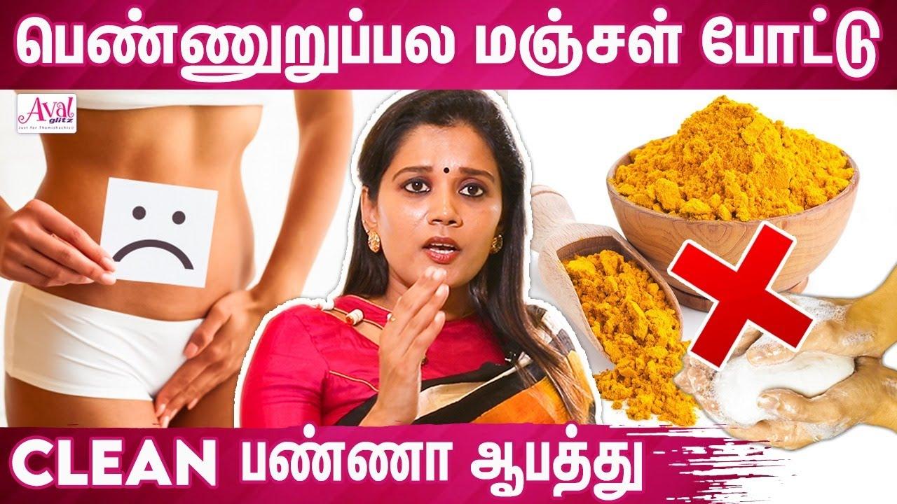பெண்உறுப்பை Clean செய்வது எப்படி-Dr Deepa Ganesh   How To Wash Private Parts   Hygiene,Vaginal Cares
