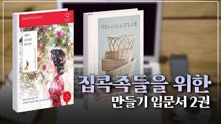 [오늘의책] 집콕족들을 위한 '만들기 취미' 입문서 추…