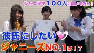 京セラで行われた嵐のワクワク学校でアンケートを取りました! 協力して...