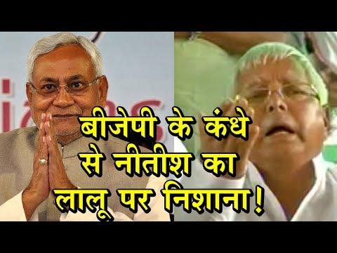 Lalu को अपने काबू में रखना चाहते हैं Nitish Kumar !!