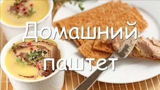 Домашний паштет из куриной печени, пошаговый рецепт