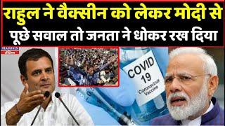Rahul Gandhi को पीएम मोदी से सवाल पूछना पड़ा महंगा । Headlines India