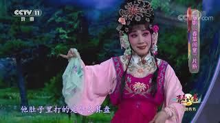 《青春戏苑》 20191230 京韵芬芳| CCTV戏曲