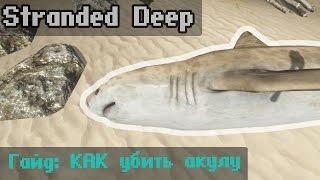 Гайд по Stranded Deep: Как убить и приготовить акулу!