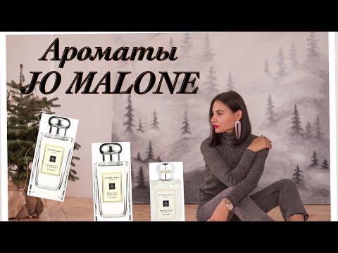 JO MALONE | Полный  обзор хитов  Jo Malone от парфюмерного стилиста часть 1 | Мой парфюм