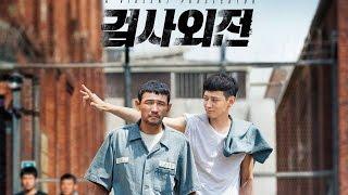 검사외전 - A Violent Prosecutor { 2016 K-Movie 30s Trailer with Eng Subs } Out February 4, 2016