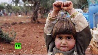 Фото сирийской девочки, сдавшейся корреспонденту, потрясло мир