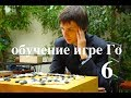 Обучение игре Го, разбор игры 6