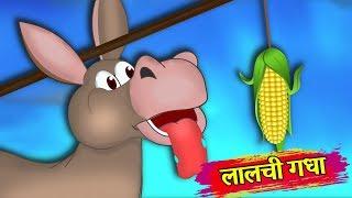 लालची गधा   Greedy Donkey   Hindi Kahaniya for Kids   Moral Stories   Gadhe ki kahani   Lazy Donkey