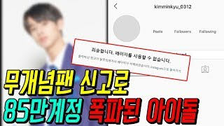 [K-POP NEWS] An idol's 850,000 Instagram has been deleted because of absurd fan report.
