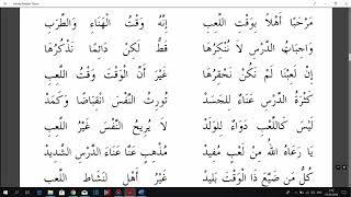 """Арабский язык. """"Мабда-уль-кираат"""". Часть 2. Урок № 20 (72). #арабскийязык #арабский"""