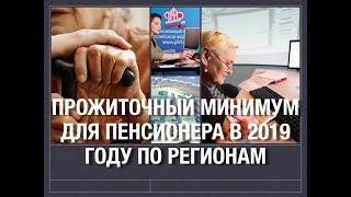 видео: Прожиточный минимум для пенсионерав 2019 году по регионам