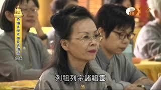 【恭讚王禪老祖教主天威讚偈36】| WXTV唯心電視台