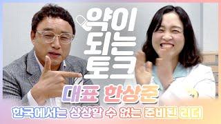 [약이 되는 토크 12 ]  한국 리더레이션  한상준 …