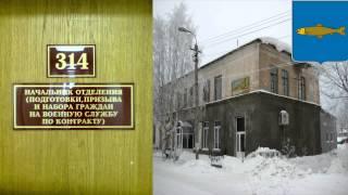 314 кабинет — Военкомат г. Онега(Город Онега, Архангельская область., 2013-11-20T19:51:37.000Z)