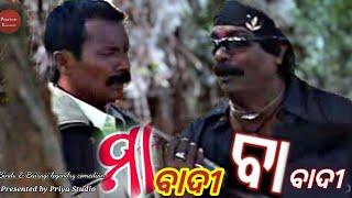 Baa Badi Maa Badi- Bindu & Bairagi Superhit Comedy Now in English Subtitle (Full Version)