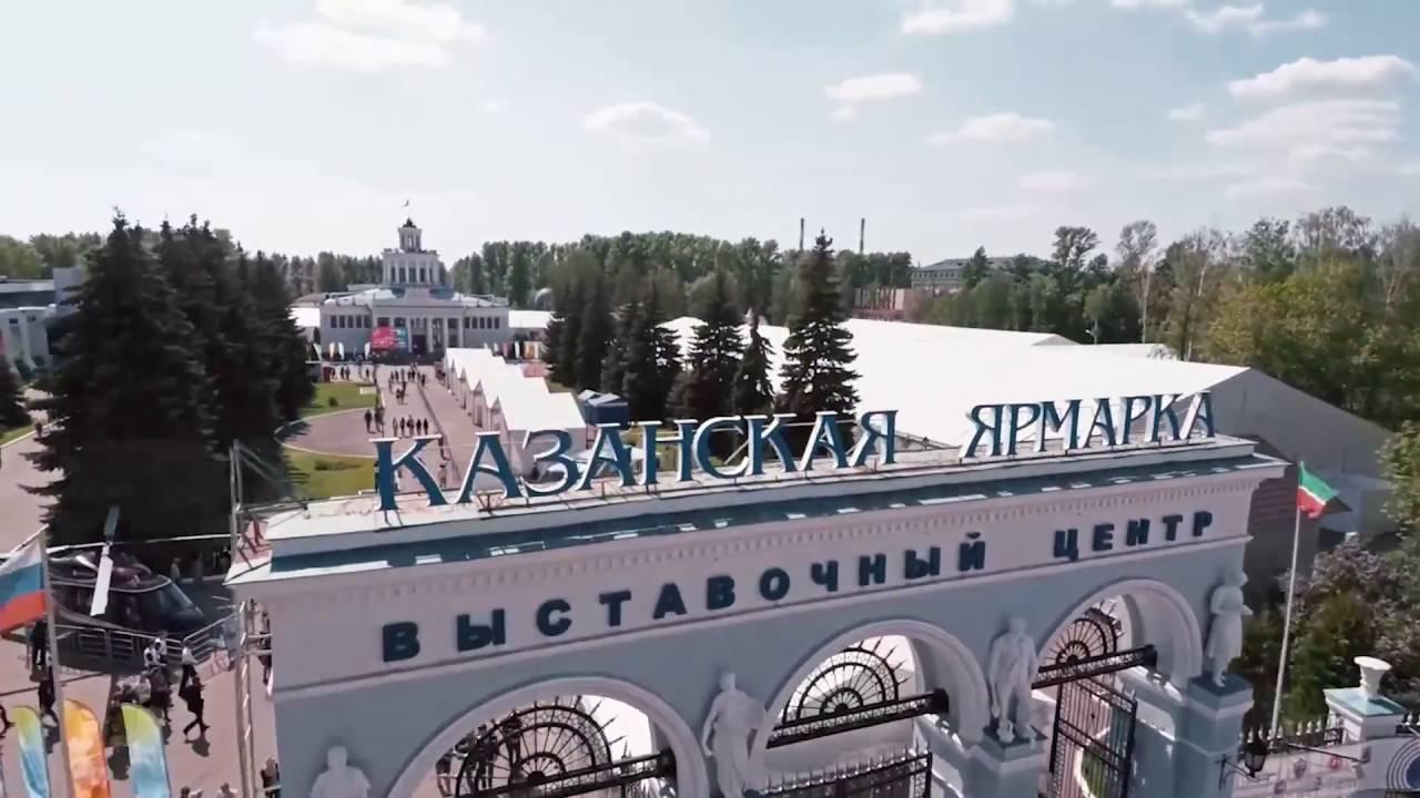 ВЦ Казанская ярмарка Россия  контакты события схема
