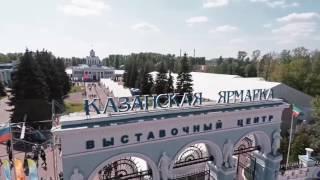 """О Татарстане, Казани и ВЦ """"Казанская ярмарка"""""""