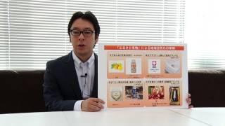 0920 中小企業庁_ふるさと名物応援事業・ふるさとプロデューサー
