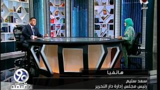 برنامج 90 دقيقة - رئيس مجلس ادارة دار التحرير يضم مريم الى رحلة اوائل الجمهورية لــ اوروبا