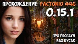 Прохождение Factorio 0.15.1 - #46 про респаун БАЗ КУСАК