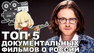 ТОП 5 ДОКУМЕНТАЛЬНЫХ ФИЛЬМОВ О РОССИИ
