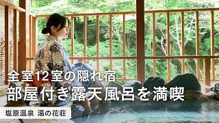 【塩原温泉旅館】客室露天風呂付き!自然に囲まれた旅館で癒される2日間【湯の花荘】