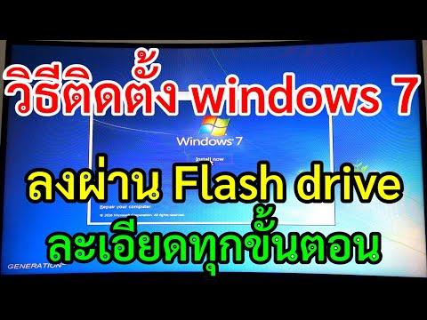 วิธีติดตั้ง windows 7 ลงผ่าน flash drive ละเอียดทุกขั้นตอน How to install Windows7