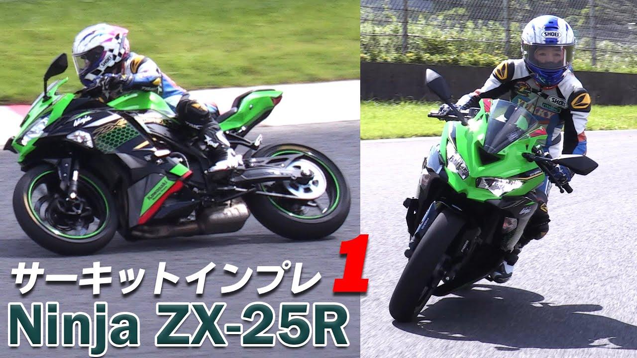 カワサキ「Ninja ZX-25R」サーキット試乗インプレ1!(試乗インプレ#3)