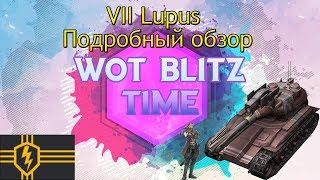 WOT blitz Обзор Lupus 7 уровень