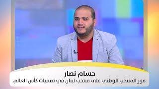 حسام نصار - فوز المنتخب الوطني على منتخب لبنان في تصفيات كأس العالم