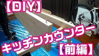 【DIY】2×4材でキッチンにカウンターを作ってみた【天板ダボ継ぎ編】