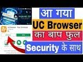 UC browser ka bap h world ka Sabse best browser