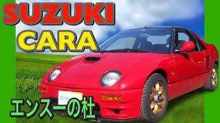 【エンスーの杜】 1993年式 スズキ CARA Suzuki CARA(Mazda AZ-1)