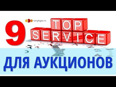 Топ 9 сервисов которые вы обязаны знать для работы на торгах по банкротству