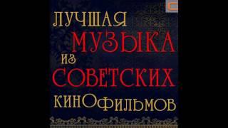 Поклонники - Эдуард Артемьев (Из фильма Раба любви)