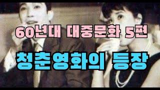 60년대 대중문화 5편(청춘영화의 등장)