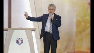寇紹恩牧師|主日敬拜-什麼是「命定」?| 2020.01.12