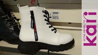 Кари обувь Модные Новинки Ноябрь Kari 2020