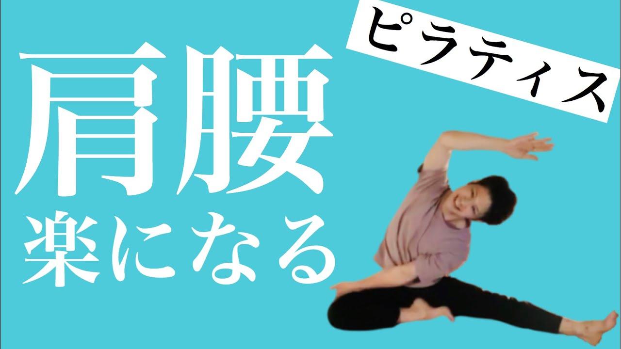 【30分間】肩こり腰痛解消ストレッチピラティス