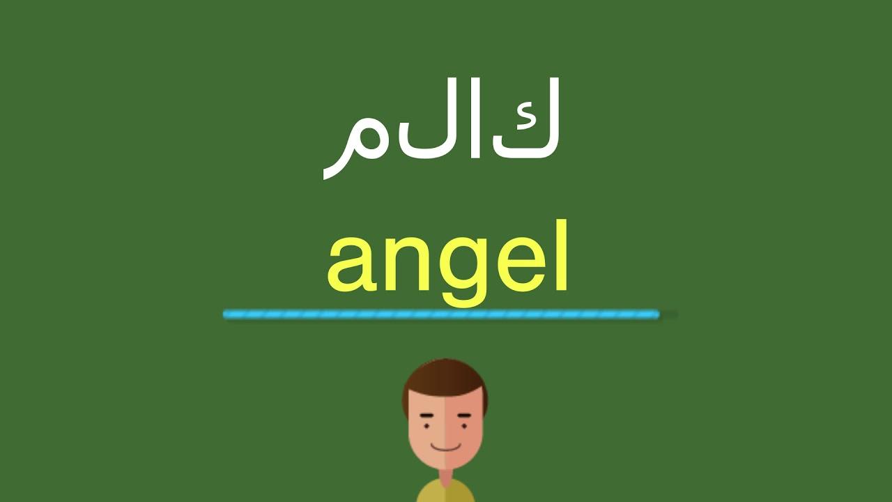 كيف أقول ملاك بالل غة الإنجليزي