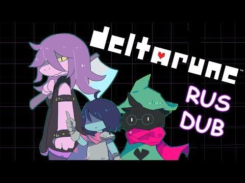 deltarune RUS DUB 4# Где глаза у Крис? (комиксы deltarune)