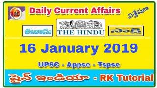 16 January 2019    Daily Telugu Current affairs /News  Paper Analysis    Hindhu, Eenadu, Sakshi etc